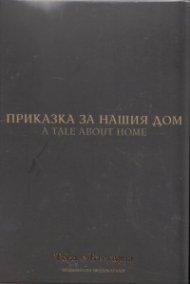 """Приказка за нашия дом (Национален видеокаталог """"Това е България"""""""