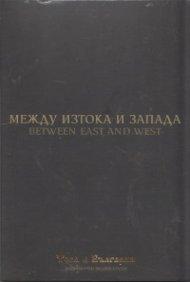 """Между Изтока и Запада (Национален видеокаталог """"Това е България"""")"""
