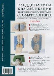 Следдипломна квалификация и непрекъснато усъвършенстване в стоматологията; Бр.1/2008