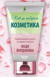 Как да избираме козметика. Професионални съвети за здраве и красота