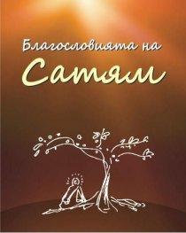 Благословията на Сатям. Сборник с афоризми из творчеството на Свами Сатянанда Сарасвати