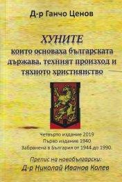 Хуните, които основаха българската държава, техният произход и тяхното християнство
