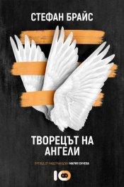 Творецът на ангели