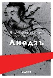 Древнокитайски мислители. Лиедзъ