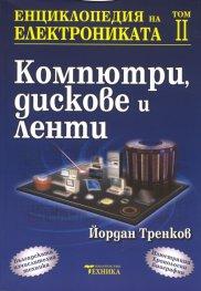 Енциклопедия на електрониката Т.2: Компютри, дискове и ленти