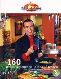Бон Апети: 160 избрани рецепти на Иван Звездев/ мека корица