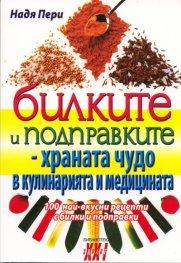 Билките и подправките - храната чудо в кулинарията и медицината