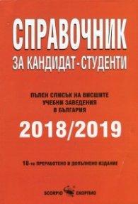 Справочник за кандидат-студенти 2018/2019 (18-то преработено и допълнено издание)