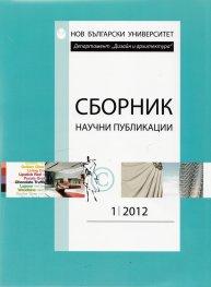 Сборник научни публикации; Бр.1/2012