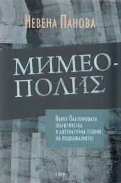 Мимеополис: Върху Платоновата политическа и литературна теория на подражанието
