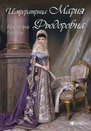 Императрица Мария Фьодоровна