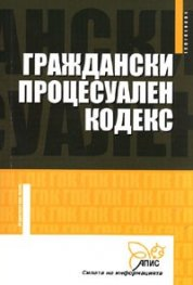 Граждански процесуален кодекс/ Актуален към ДВ,бр.50 от 30.05.2008 г.