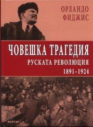 Човешка трагедия. Руската революция 1891 - 1924