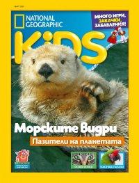 National Geographic KIDS България 3/2020