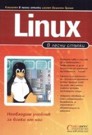 В лесни стъпки : Linux