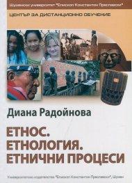 Етнос. Етнология. Етнически процеси