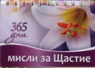 365 дни: Мисли за щастие
