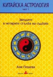 Китайска астрология Ч.1: Звездите в четирите стълба на съдбата