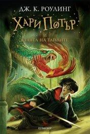 Хари Потър и стаята на тайните