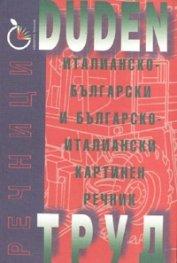 Италианско-български и Българско-италиански картинен речник/ Duden