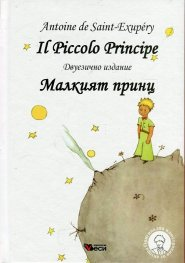 Il Piccolo Principe (двуезично издание)