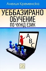 Уеббазирано обучение по чужд език
