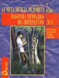 *Аз чета между редовете 7 кл. Работна тетрадка по литература № 1/ Приложение към всички валидни учебници