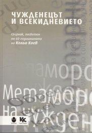 Чужденецът и всекидневието (Сборник, посветен на 60-годишнината на Кольо Коев)