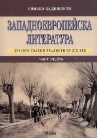 Западноевропейска литература Ч.7: Другите големи реалисти от XIX век