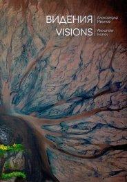 Видения. Vision