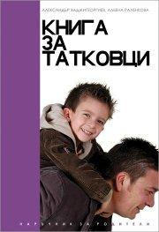 Книга за татковци: Наръчник за родители