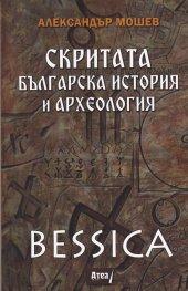 Bessica: Скритата българска история и археология