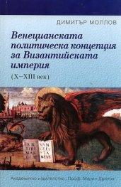 Венецианската политическа концепция на Византийската империя (X - XIII век)