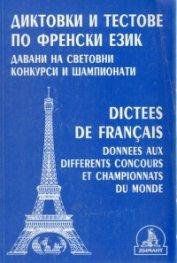 Диктовки и тестове по френски език давани на световни конкурси и шампионати