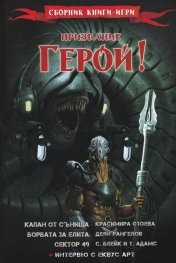 Призвание Герой! #8! Сборник книги-игри
