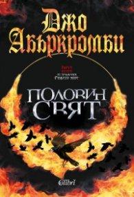 """Половин свят Кн.2 от трилогията """"Разбито море"""""""