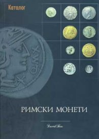 Римски монети и техните стойности