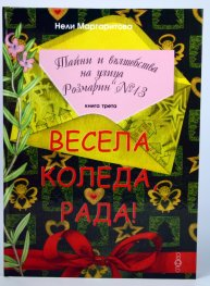 """Весела Коледа, Рада! Кн.3 от Тайни и вълшебства на улица """"Розмарин"""" №13"""