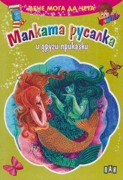 Вече мога да чета: Малката русалка и други приказки