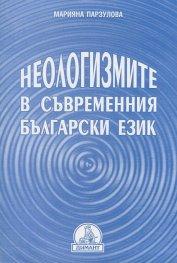 Неологизмите в съвременния български език