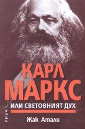 Карл Маркс или световният дух