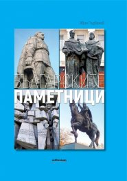 Българските паметници