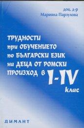 Трудности при обучението по български език и литература на деца от ромски произход в I-IV кл.