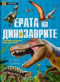 Ерата на динозаврите. Вълнуващо пътешествие назад във времето (Откривател)