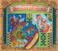 Български народни приказки 11: Самодивско царство + CD