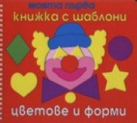 Моята първа книжка с шаблони: Цветове и форми