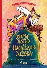 Хитър Петър и Настрадин Ходжа (над 300 вечни истории)