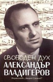 Свободен дух. Спомени за Александър Владигеров