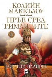 Пръв сред римляните 1: Коварни планове