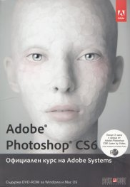 Adobe Photoshop CS6. Официален курс на Adobe Systems